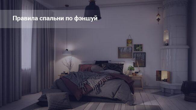 Спальни по фэншуй, как правильно