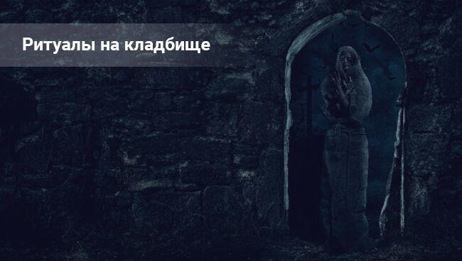 Приворот «Чёрный сват» на кладбище
