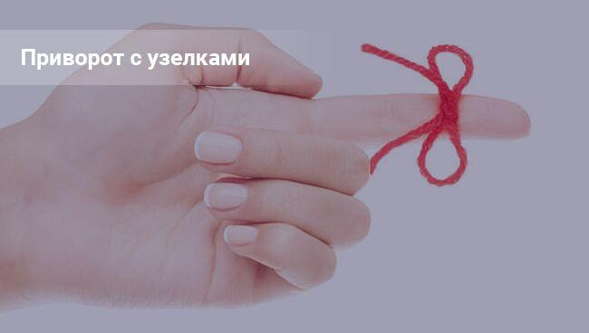 Приворот на нить, на узелки