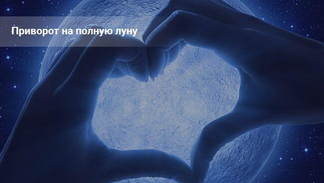 Приворот на полнолуние на любовь