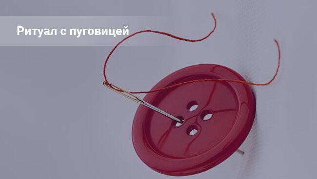 Приворот на нитку с пуговицей