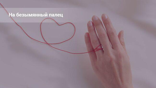 Приворот на красную нить: на безымянный палец