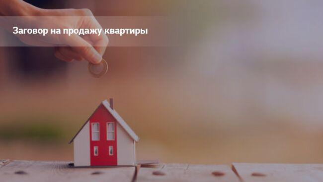 Заговор или обряд чтоб продать квартиру быстро и выгодно