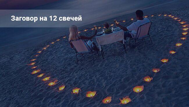 Заговор на примирение с любимым, читать на ночь