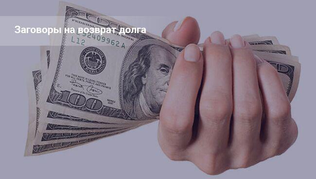 Заговор, чтобы вернули деньги