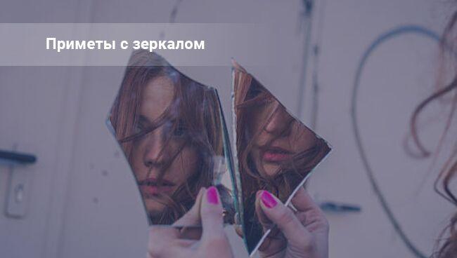 Разбить зеркало: примета, случайно дома