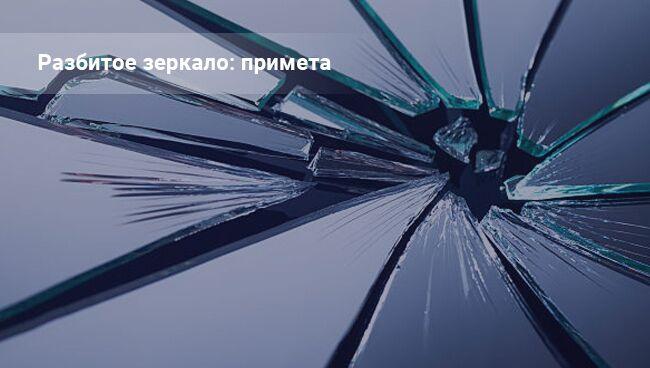 Разбитое зеркало: примета