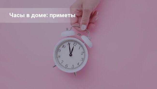 Часы в доме: приметы