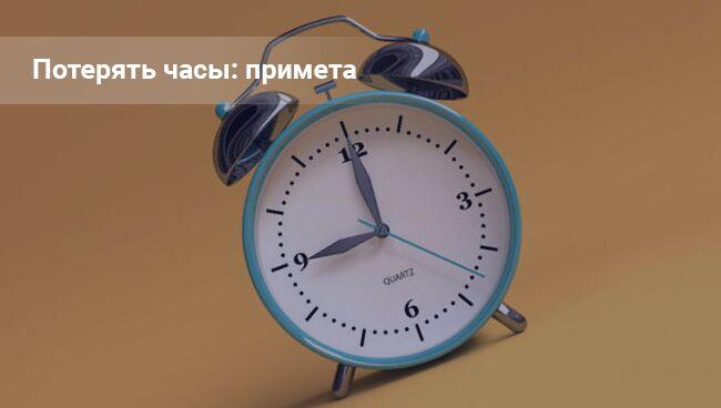 Потерять часы: примета
