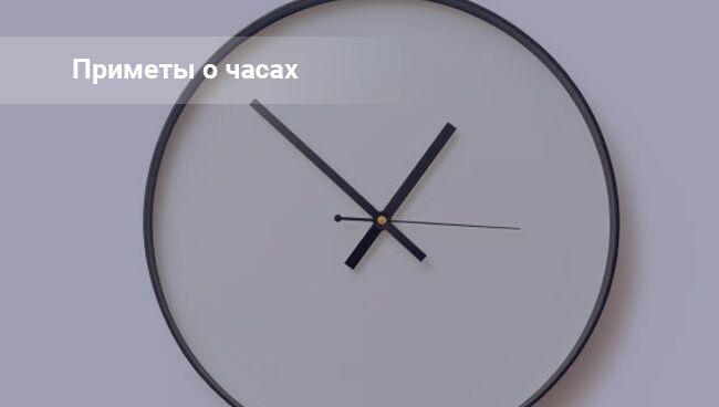 Приметы с часами