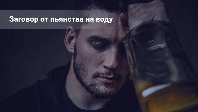 Заговор от пьянства на воду - читать