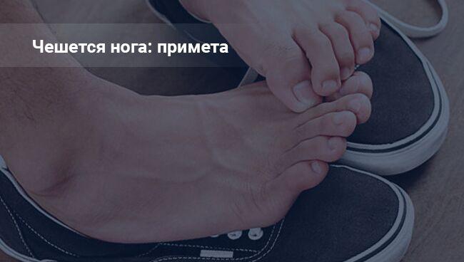 Чешется правая ступня - примета по дням недели