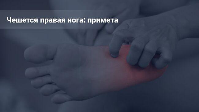 Чешется правая нога: примета