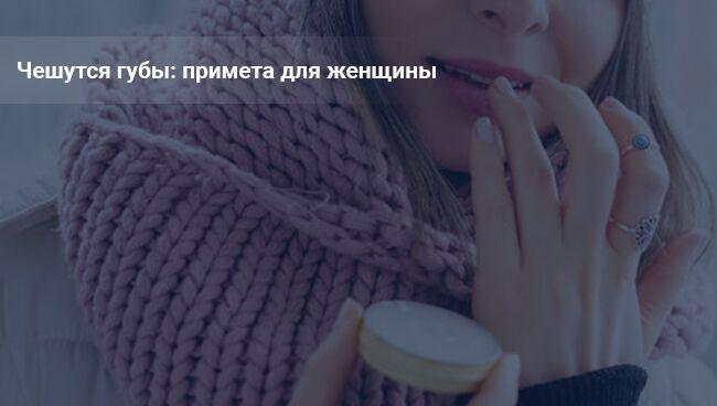 Чешутся губы: примета для женщины