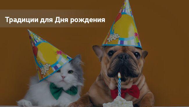 Что делать в День рождения - приметы