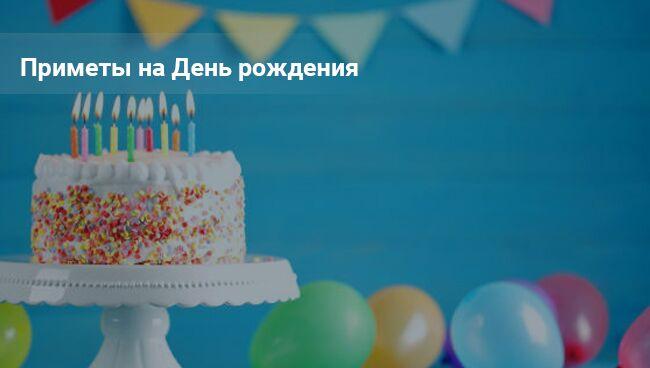 Приметы и суеверия на День рождения