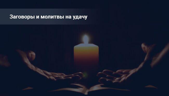 Заговоры и молитвы на удачу
