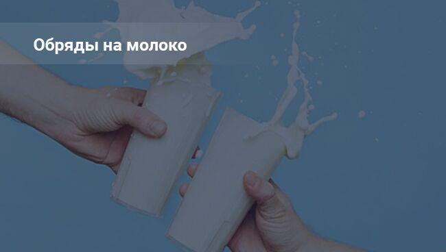Заговор на молоко, чтобы узнать кто сделал порчу
