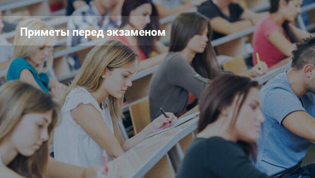 Приметы перед экзаменом на удачу