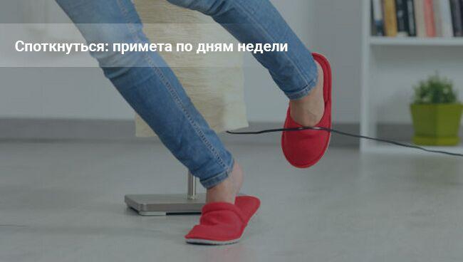 Споткнуться на левую ногу примета по дням недели