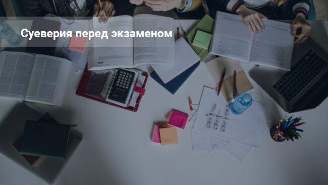 Суеверия перед экзаменом