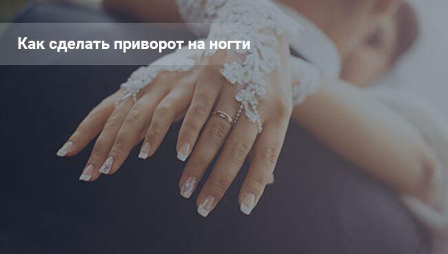 Приворот на ногти, который нельзя снять