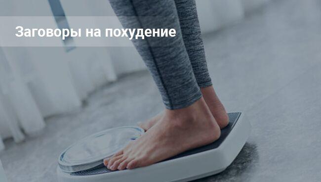 Приворот на похудение: читать в домашних условиях. Сильный