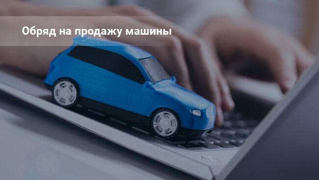 Заговор на продажу машины: читать
