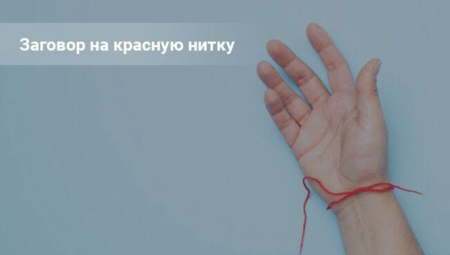 Заговор на красную нитку