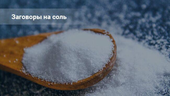 Сильный заговор на соль