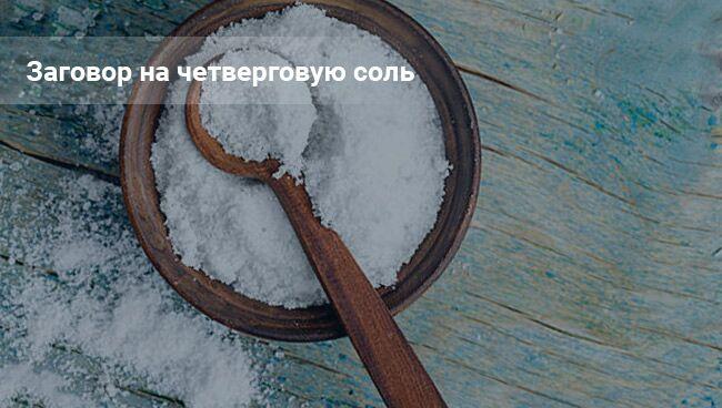 Заговор на четверговую соль
