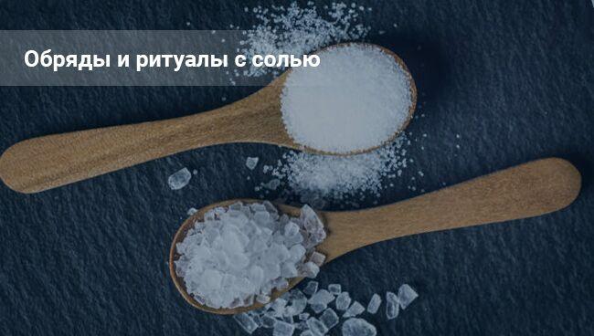 Заговоры на соль: читать