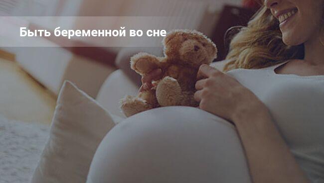 Быть беременной во сне