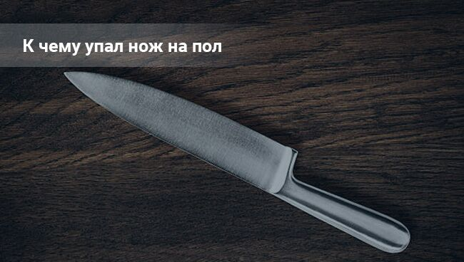 Если упал нож на пол, к чему это: примета