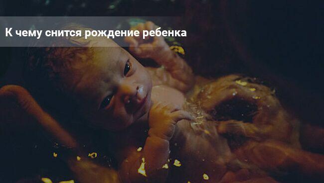 К чему снится рождение ребенка