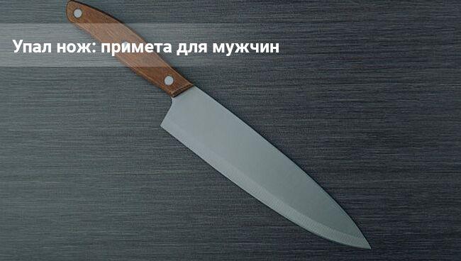 Упал нож на пол: примета для мужчин