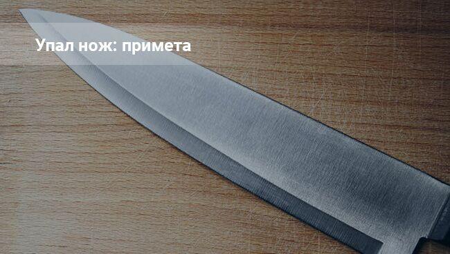 Упал нож: примета