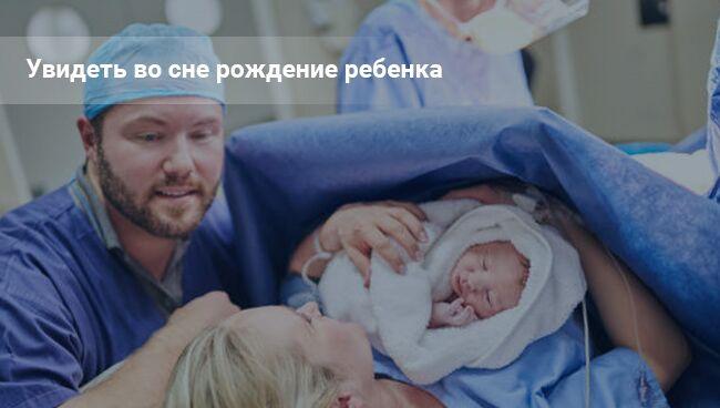 Увидеть во сне рождение ребенка