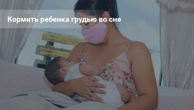 К чему снится кормить ребёнка грудным молоком