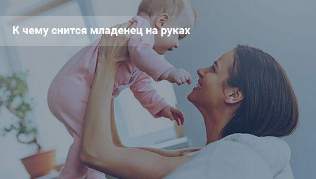 К чему снится ребёнок маленький на руках