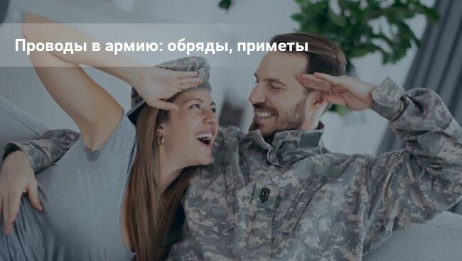 Проводы в армию: приметы девушке