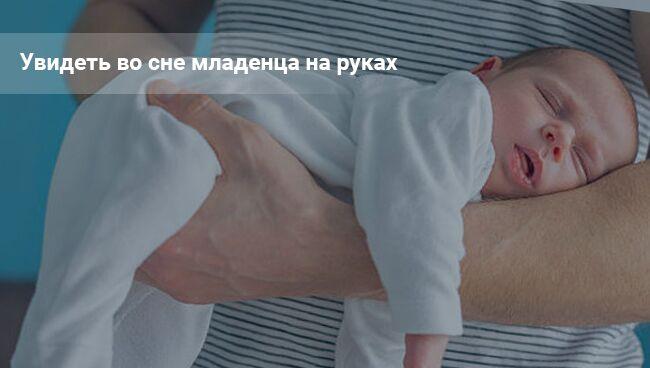 Увидеть во сне младенца на руках