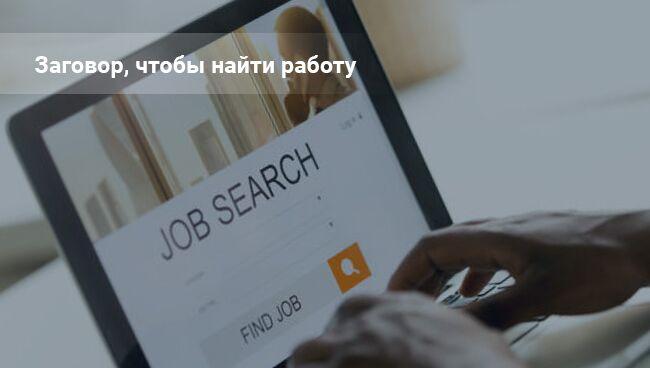 Заговор, чтобы найти работу