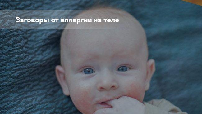 Заговор против аллергии на лице у ребенка