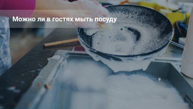 Можно ли мыть посуду в гостях: приметы