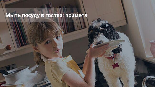 Нельзя мыть посуду в гостях: примета