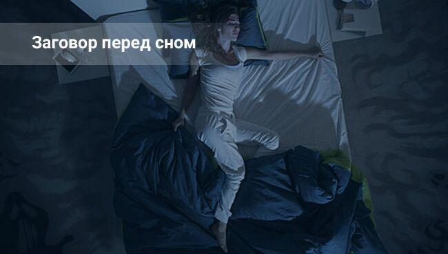 Заговор перед сном